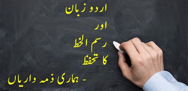 urdu-script-protection