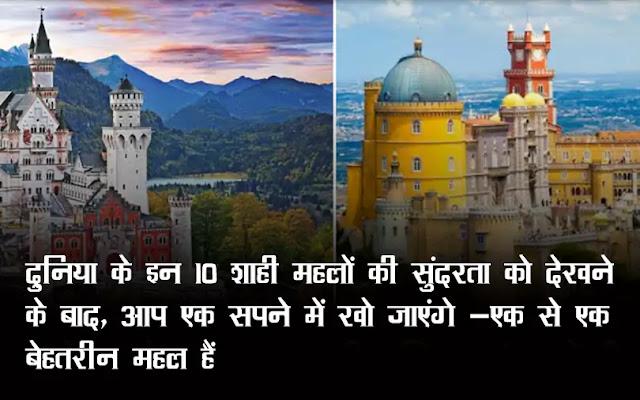 दुनिया के इन 10 शाही महलों की सुंदरता को देखने के बाद, आप एक सपने में खो जाएंगे - एक से एक बेहतरीन महल हैं |