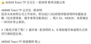 Team TP Liu Jie Ming graduate scandal dating