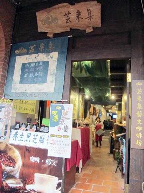 三峽老街素食~芸來集藝文咖啡坊