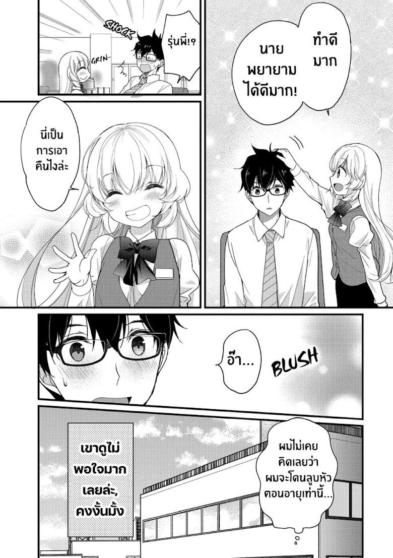 Chicchai Kanojo Senpai ga Kawaisugiru - หน้า 12