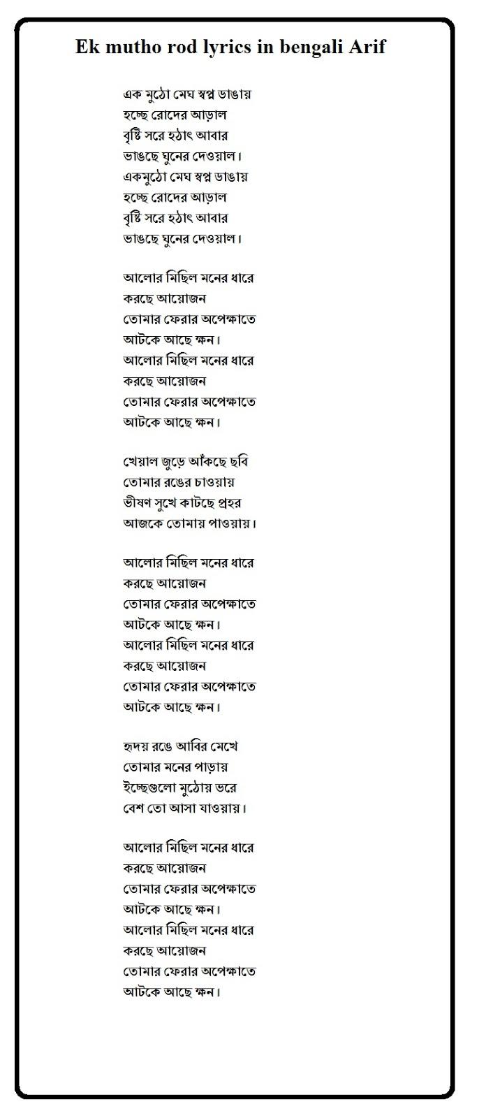 Ek mutho rod lyrics in bengali Arif