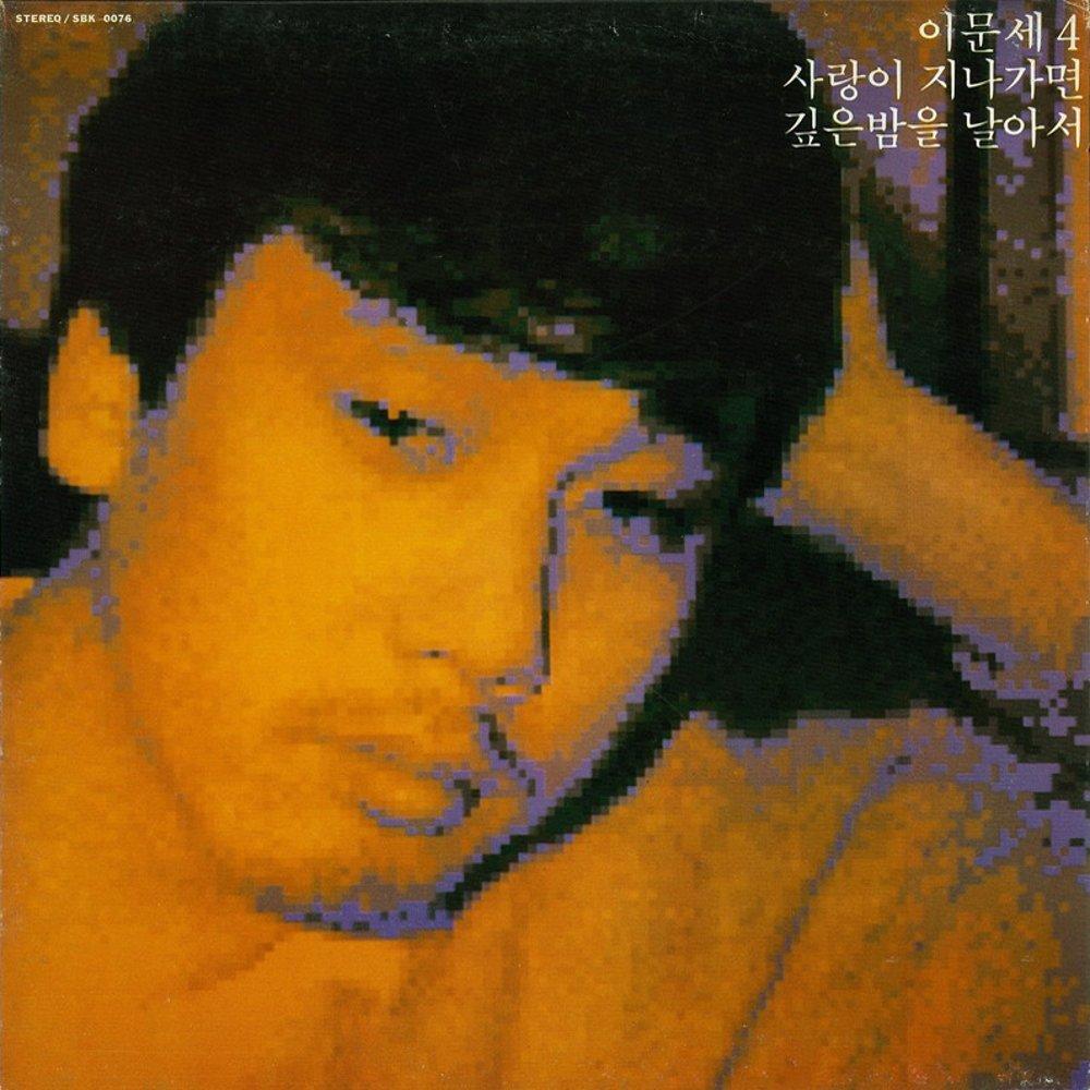 Lee Moon Sae – 4집 사랑이 지나가면 (FLAC)