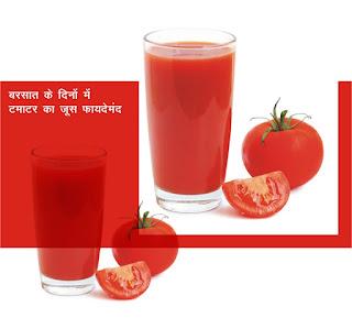 बरसात के दिनों में टमाटर का जूस फायदेमंद- Tomato juice beneficial in rainy days