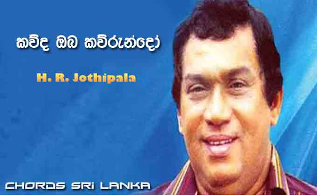 Kauda Oba Kaurundo chords, H R Jothipala song chords, Kauda Oba Kaurundo chord, Kauda Oba Kaurundo song chords, sinhala classic songs,