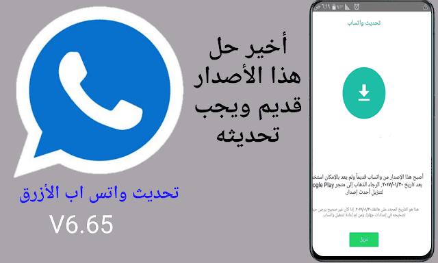 تنزيل الواتس الازرق | وحل مشكل هذا الأصدار قديم ويجب تحديثه | واتس أب بلس أخر أصدار