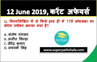 Daily Current Affairs Quiz 12 June 2019 in Hindi