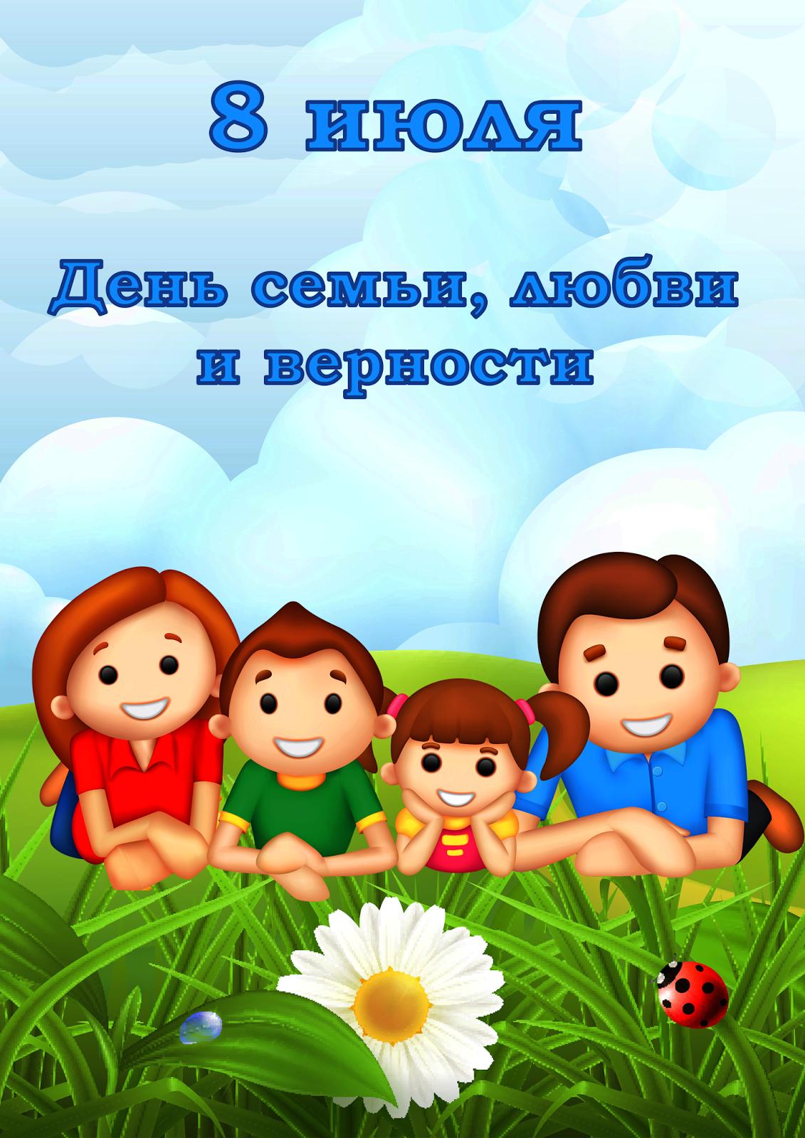 Двигаются, картинки ко дню семьи любви и верности для детского сада