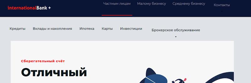 Мошеннический сайт ibankplus.com – Отзывы, развод. iBank мошенники