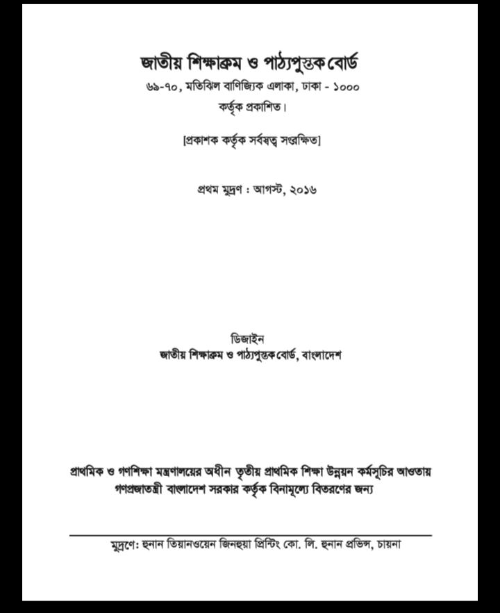 অ আ ক খ বই pdf, অ আ ক খ বই পিডিএফ ডাউনলোড, অ আ ক খ বই পিডিএফ, অ আ ক খ বই pdf download,