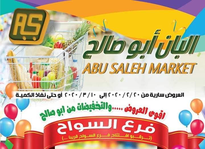 عروض البان ابو صالح ماركت من 20 فبراير حتى 10 مارس 2020 اقوى العروض و التخفيضات