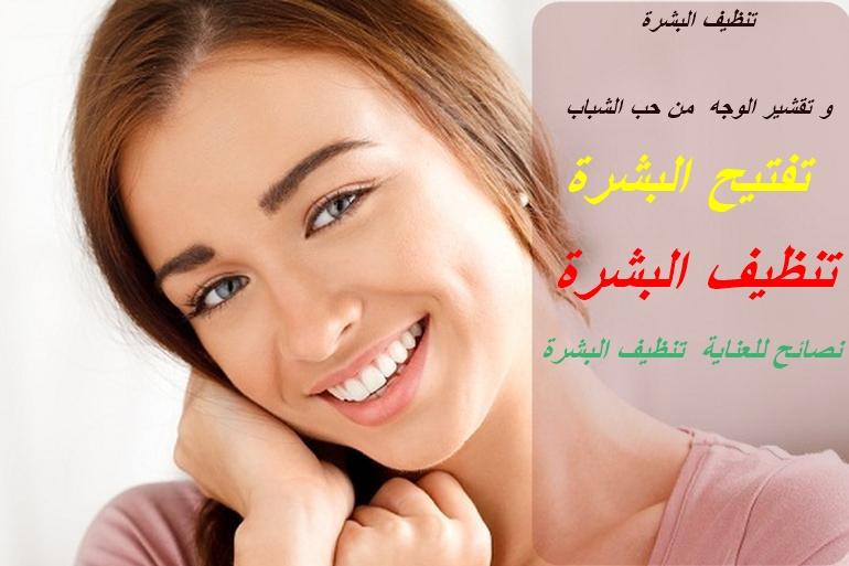 تنظيف البشرة و تقشير الوجه  من حب الشباب