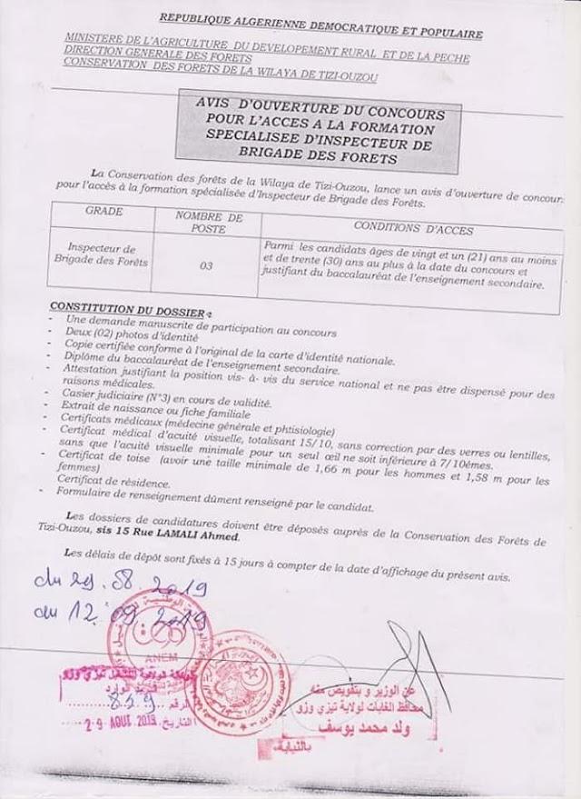 إعلان توظيف بمحافظة الغابات لولاية  تيزي وزو
