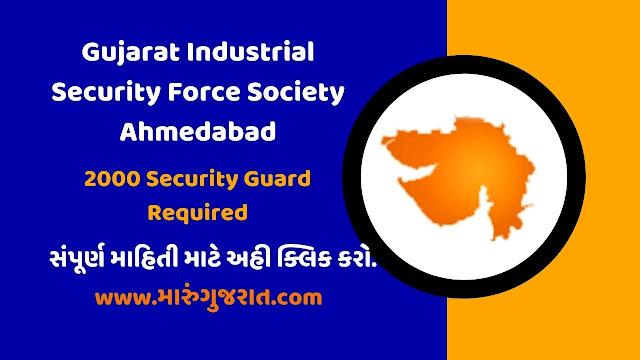 Security Guard Recruitment 2021