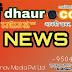 जमुई जिले के क्रिटिकल पंचायतों में लगेंगे सरकारी हैंडपम्प, पेयजल समस्या होगी दूर
