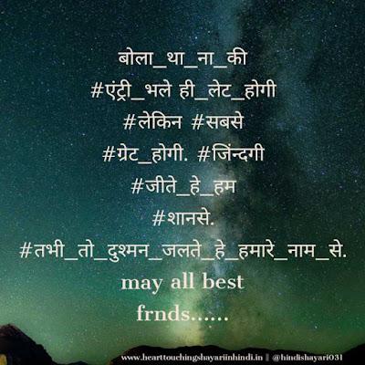 Best 2021 Attitude Shayari in Hindi with images