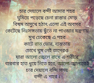 Char Deyaler Sahar