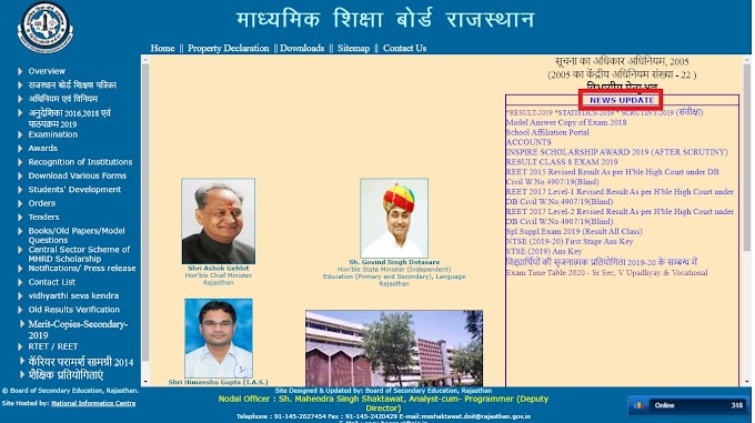 RBSE 12th Time Table 2021 {New} Arts, Science, Commerce Date Sheet: राजस्थान बोर्ड 2021टाइम टेबल  RBSE 10th Time