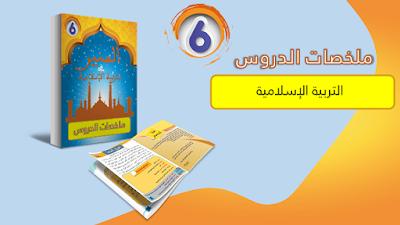ملخصات دروس مادة التربية الإسلامية وفق المنهاج المنقح لكتاب المنير في التربية الإسلامية