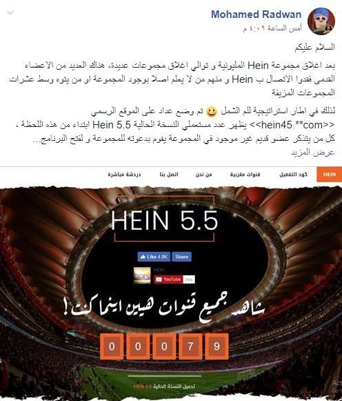 برنامج الهين بنسخة الجديدة hein v5.6 بدون استخدام vbn - موقع تكنوسبورت