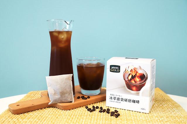 不怕秋老虎 ! 雀巢金牌在台上市首款冰萃濾袋研磨咖啡。