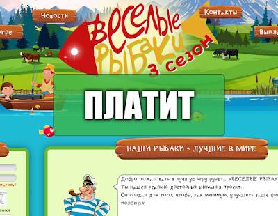 Скриншоты выплат с игры fun-fishermen.org