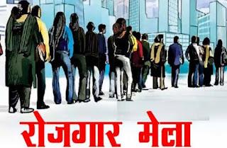 रोजगार मेले का आयोजन 15 जनवरी को
