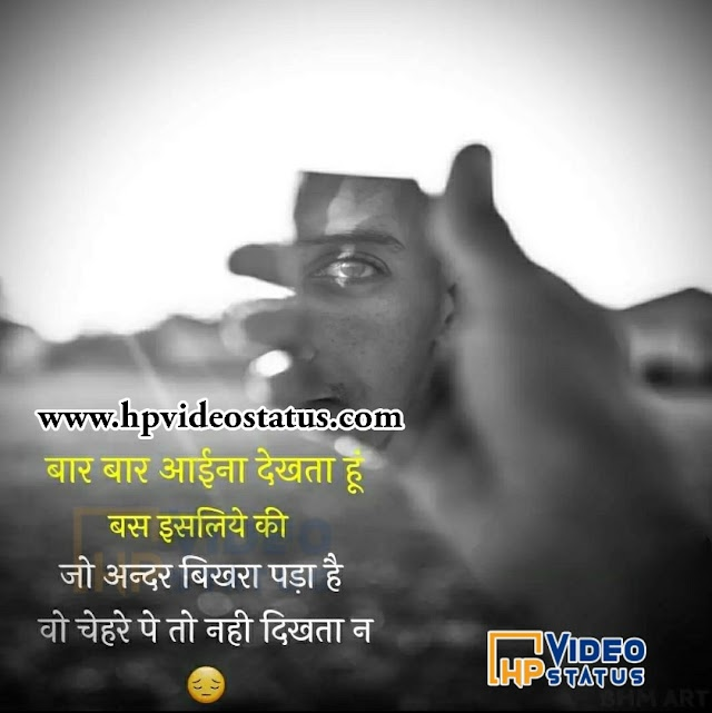 Sad Whatsapp Status Quotes in Hindi - Whatsapp Status
