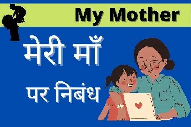 माँ पर निबंध-10 Lines