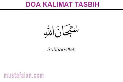 bacaan doa kalimat tasbih subhanallah