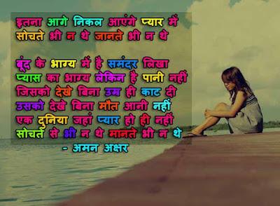 aman akshar itna aage nikal aayenge pyar geet lyrics