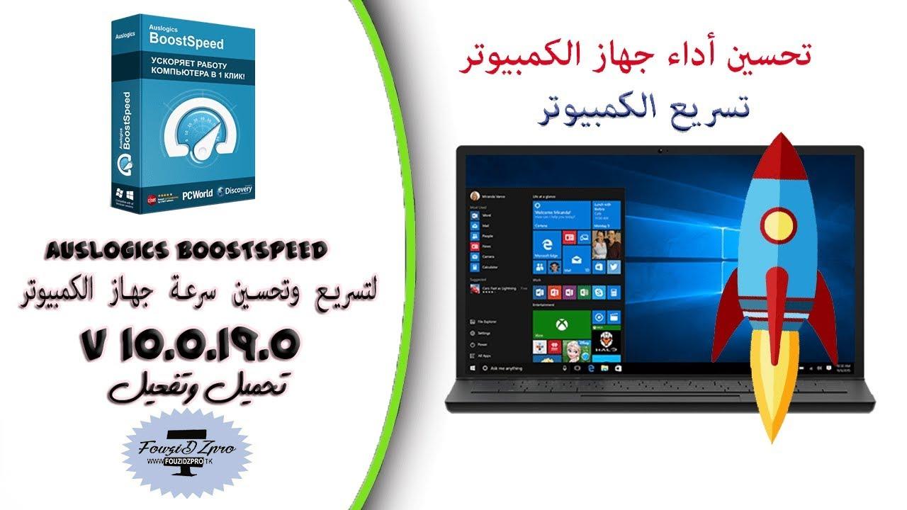تحميل أفضل برنامج لتسريع وتحسين سرعة جهاز الكمبيوتر Auslogics BoostSpeed 10