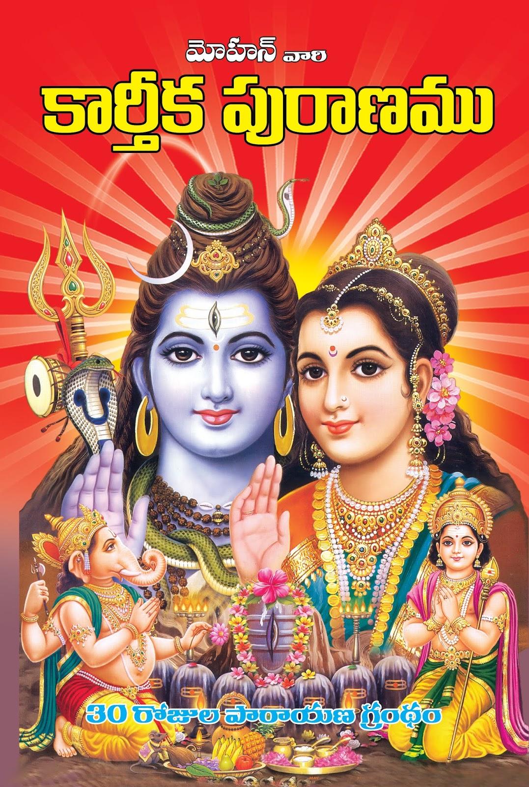కార్తీక పురాణం (చిన్నది) | Kartheeka Puranam (Rudrakshatho) | GRANTHANIDHI | MOHANPUBLICATIONS | bhaktipustakalu