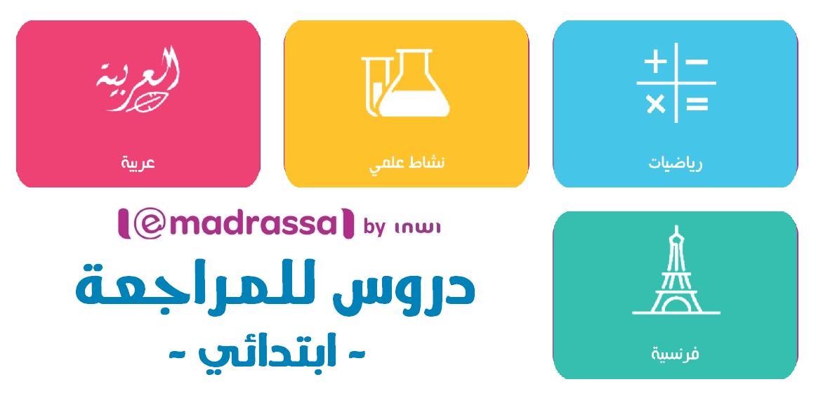 يقدم تطبيق emadrassa دروسا للمراجعة تهم جميع المستويات من بينها المستوى الإبتدائي ( الأول ابتدائي +الثاني ابتدائي + الثالث ابتدائي + الرابع ابتدائي + الخامس ابتدائي + السادس ابتدائي ) , و تهم المواد الدراسية الأساسية التالية :  الرياضيات - ابتدائي - emadrassa >>  النشاط العلمي - ابتدائي - emadrassa >>  اللغة العربية - ابتدائي - emadrassa >>  اللغة الفرنسية - ابتدائي - emadrassa >>  جميع المواد - ابتدائي - emadrassa >>