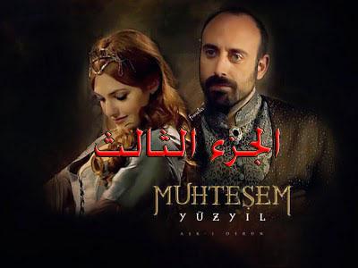 حريم السلطان الجزء الثالث مترجم بانيت