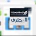 تطبيق يجمع بين أشهر مدونتين حوحو والمحترف للمعلوميات !