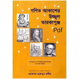 গণিত আকাশের উজ্জল তারকাপুঞ্জ pdf