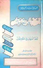 Tareekh-Jinnaat-o-Shayateen Of Imam Jalaluddin Suyuti