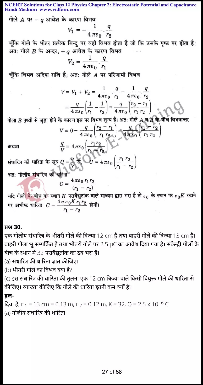 class 12 physics chapter 2 light hindi medium 27