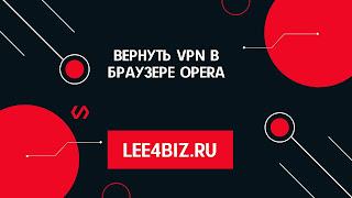 Как вернуть VPN в браузере Opera