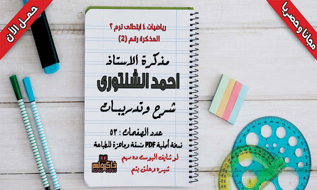 تحميل مذكرة الرياضيات للصف الرابع الابتدائى الترم الثانى 2020 للاستاذ احمد الشنتوري