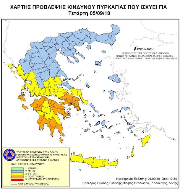 Υψηλός κίνδυνος πυρκαγιάς σήμερα στους νομούς Θεσπρωτίας, Άρτας και Πρέβεζας
