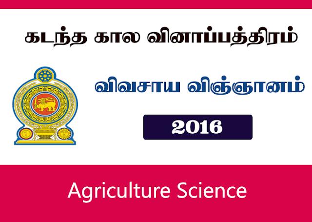 2016 August- Advanced Level Examination - Agriculture Science - Tamil Medium