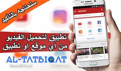 تحميل تطبيق Videoder لتحميل الفيديو من اي موقع او تطبيق