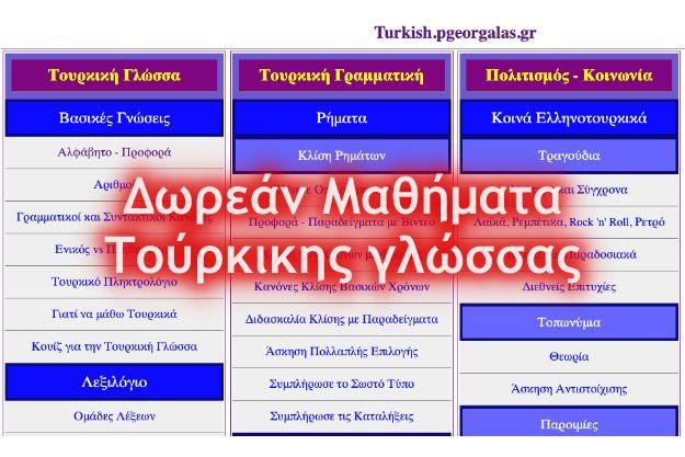 Δωρεάν μαθήματα Τούρκικης Γλώσσας