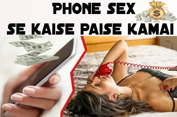 Phone sex se kaise paise kamai - phone sex