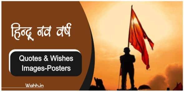 Hindu Nav Varsh Status In Hindi