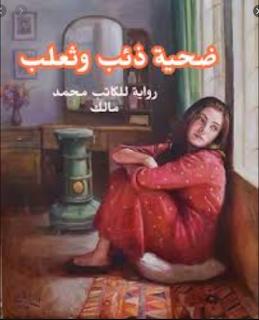 رواية ضحية ذئب وثعلب كاملة pdf للتحميل - محمد مالك