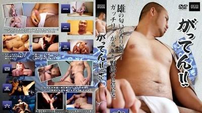 Gatten!! 1 – GANTS がってん!!壱