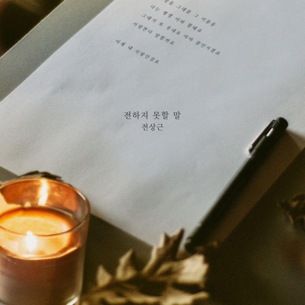 Jeon Sang Geun – A Place in the Sun OST Part 1